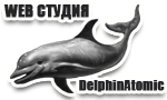 WEB ������ - DelphinAtomic